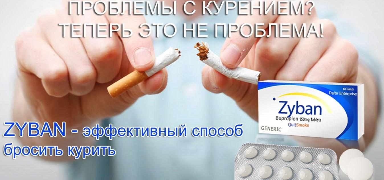 ziban-tabletki-ot-kureniya фото
