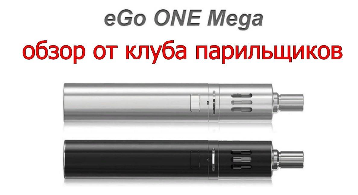 JOYETECH-EGO-ONE-MEGA-elektronka фотография