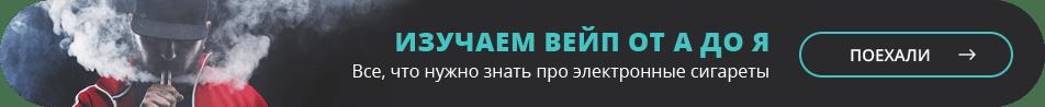 Вейп гайд для новичка - Портал VapeFan